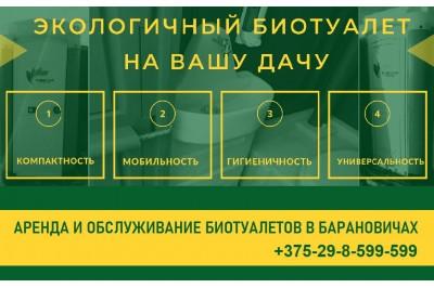 Аренда биотуалета в Барановичах для дачи