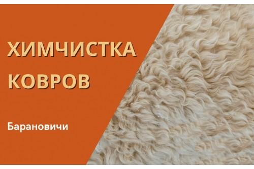 Химчистка ковров в Барановичах