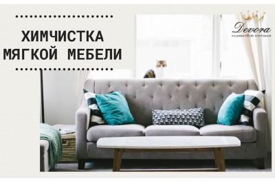 Химчистка мягкой мебели в Барановичах