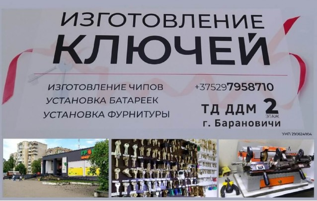 Изготовление ключей, чипов в Барановичах: точность и гарантия качества