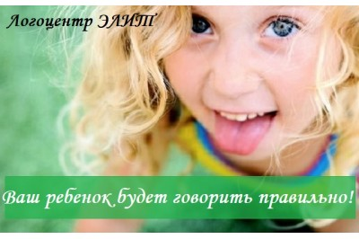 Услуги логопеда в Барановичах