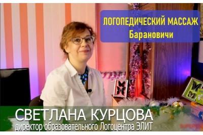 Логопедический массаж в Барановичах