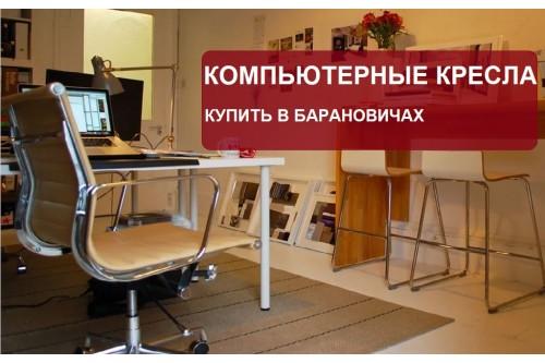 Купить компьютерное кресло в Барановичах