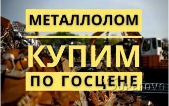 Закупка металлолома в Барановичах по госцене от 500 кг