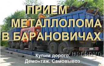 Прием и вывоз металлолома