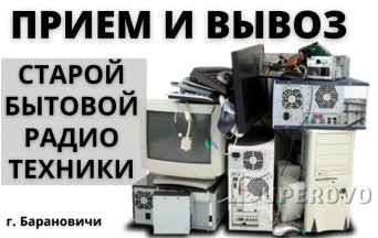 Прием старой бытовой  техники и радиоаппаратуры