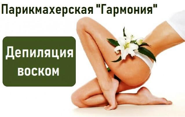 Отличное решение деликатного вопроса - депиляция воском в парикмахерской Гармония  в Барановичах