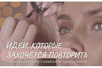 Сделать маникюр и макияж в Барановичах