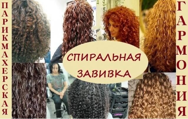 Спиральная завивка в Барановичах от парикмахерской ГАРМОНИЯ