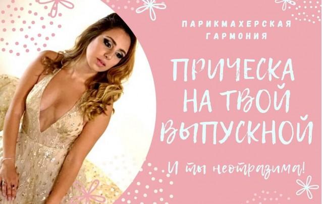 Прическа на выпускной в Барановичах