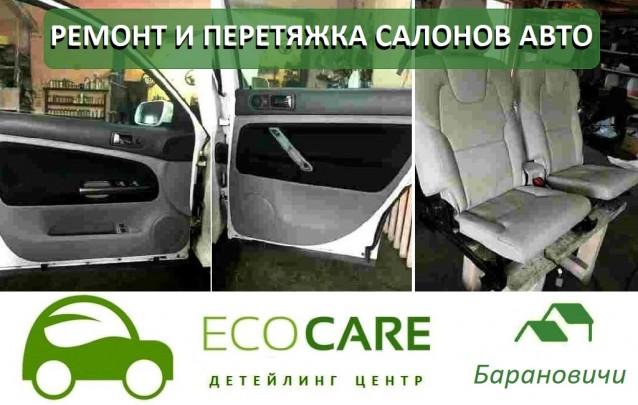 Ремонт салона авто Барановичи