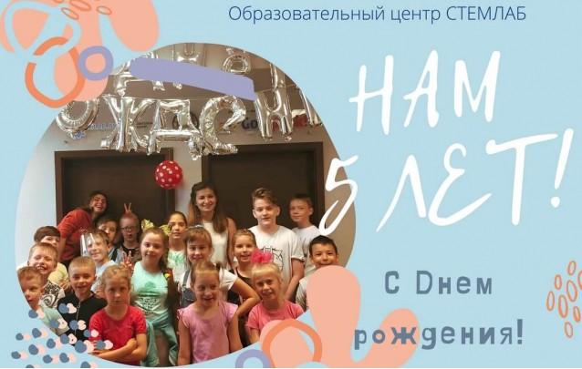 Нам 5 лет! Образовательный центрСТЕМЛАБ в Барановичах празднует юбилей