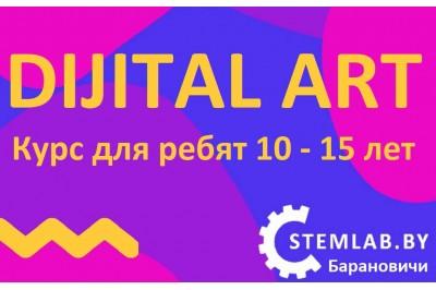 Уникальный курс DIGITAL ART для школьников 10-15 лет г. Барановичи