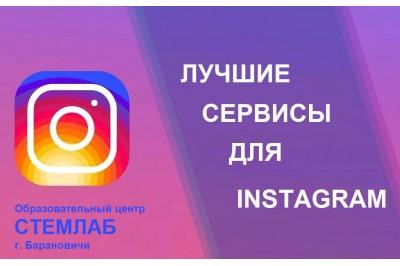 Лучшие instagram-помощники