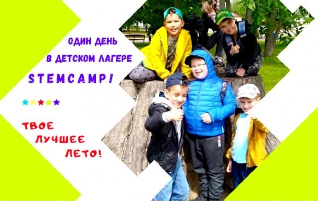 Городской летний лагерь STEMCamp в Барановичах - как проходит наш день