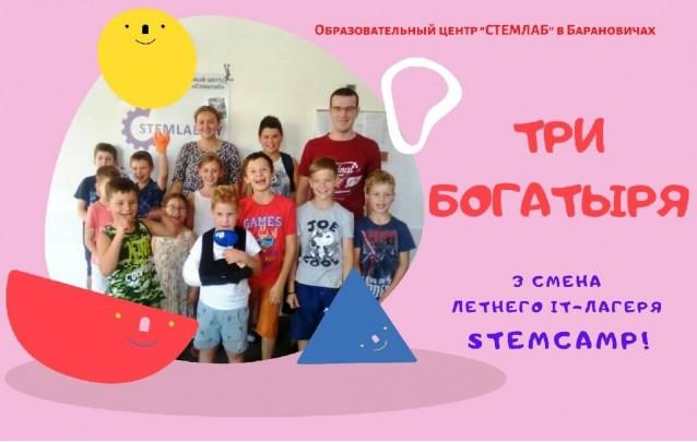Городской летний лагерь STEMCamp в Барановичах - уже 3 смена!