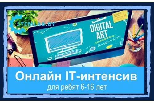 Онлайн IT-интенсив Digital art