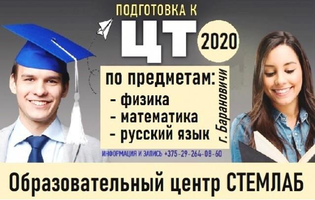 Подготовка к ЦТ в Барановичах с образовательным центром СТЕМЛАБ