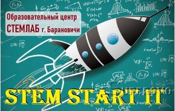 IT-курсы для детей 11-12 лет по учебной программе STEM Старт IT