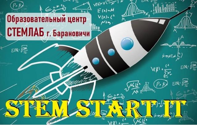 Программа STEM Старт IT - образовательный центр СТЕМЛАБ г. Барановичи