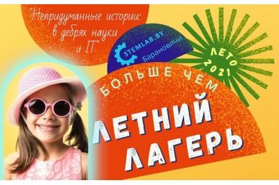 Набор в летний лагерь в Барановичах для ребят 6-14 лет