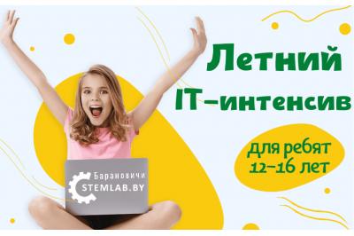 Летний лагерь в Барановичах для ребят 12-16 лет