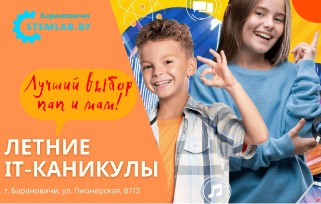 Летние IT-каникулы в Барановичах