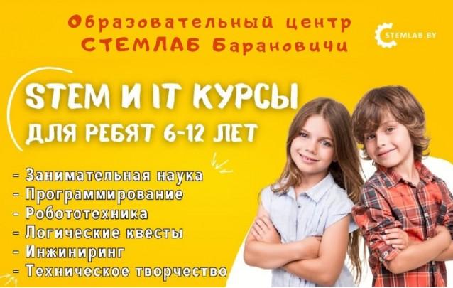 STEM и IT-курсы в Барановичах для ребят 6-12 лет