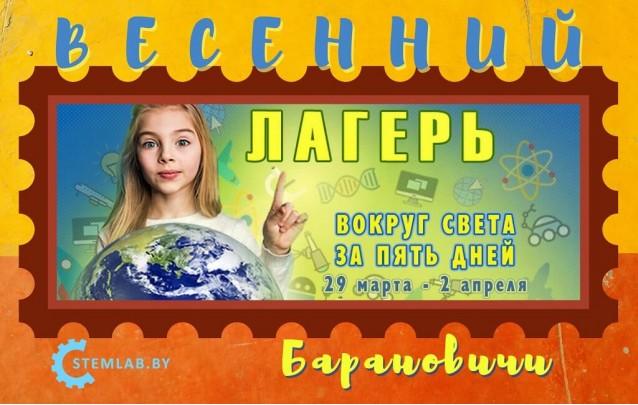Весенний компьютерный и научный лагерь в Барановичах