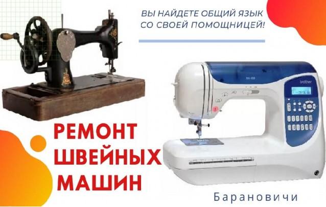 Ремонт швейных машин и оверлоков в Барановичах