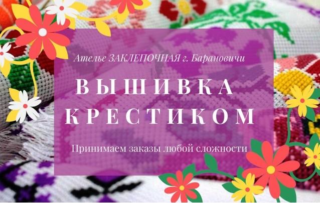 Заказать вышивку крестиком в Барановичах