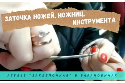 Заточка ножей, ножниц, режущего инструмента в Барановичах