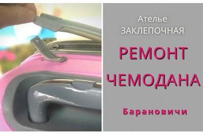 Ремонт чемодана в Барановичах