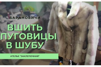 Пришить пуговицу в шубе в Барановичах