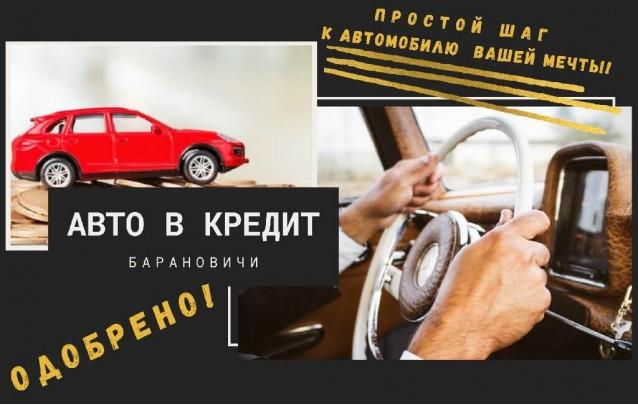Купить автомобиль в кредит в Барановичах