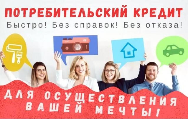 Выгодный потребительский кредит  в Барановичах