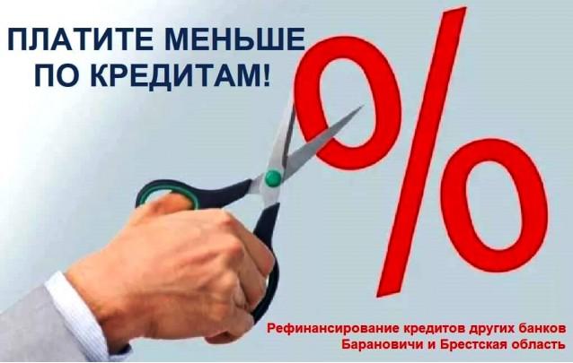 Рефинансирование кредита в Барановичах