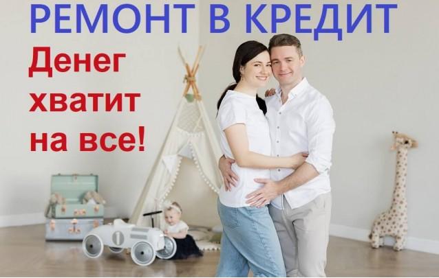 Взять кредит на ремонт в Барановичах