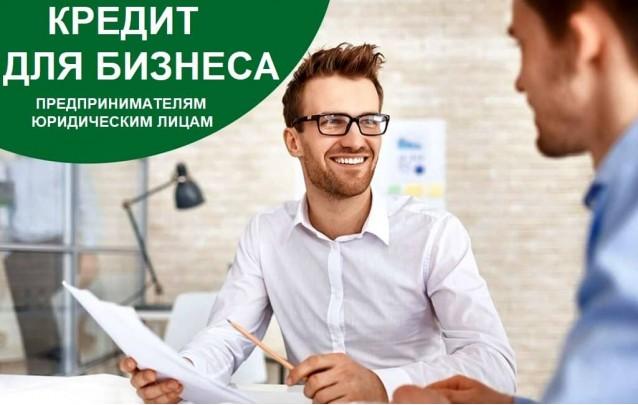 Взять кредит юрлицу на развитие бизнеса в Барановичах