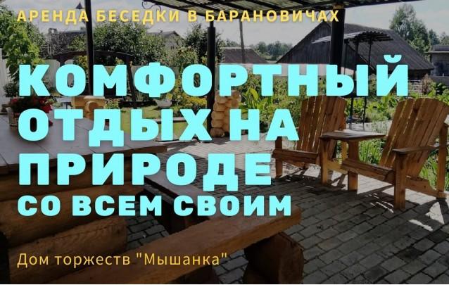 Аренда беседки в Барановичах