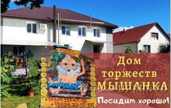 Летняя терраса на 30 человек Дом торжеств Мышанка