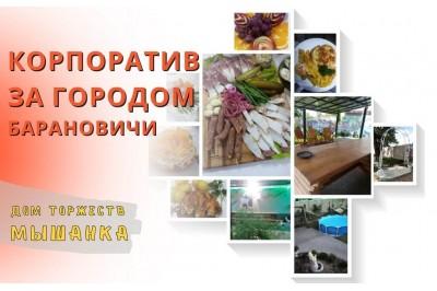 Корпоратив на природе за городом Барановичи
