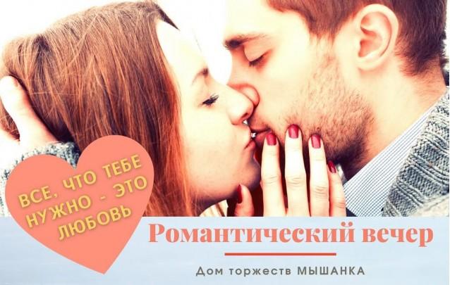 Романтический вечер в День Святого Валентина за городом
