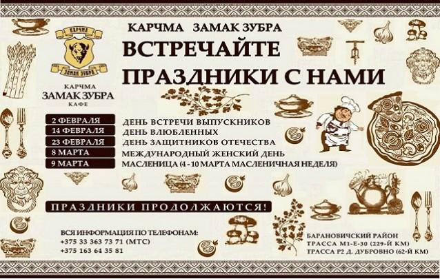Карчма ЗАМАК ЗУБРА Барановичи