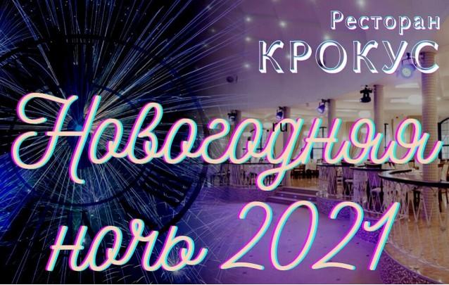Блистательная новогодняя ночь в ресторане КРОКУС в Барановичах