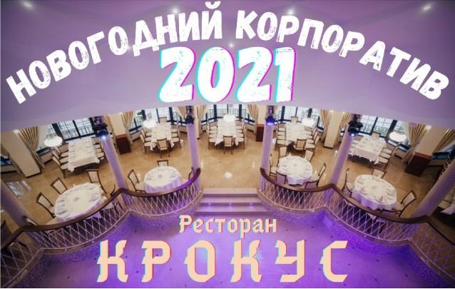 Роскошный Новогодний корпоратив в ресторане КРОКУС г. Барановичи