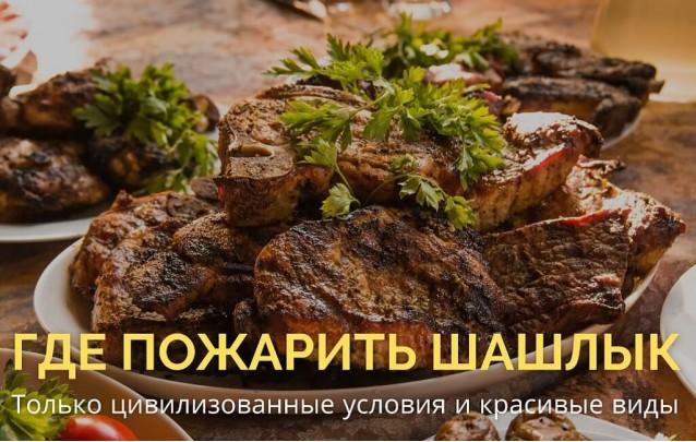 Где пожарить шашлыки в Барановичах и за городом