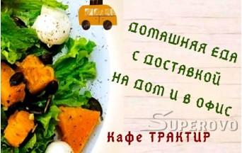 Домашняя еда с доставкой
