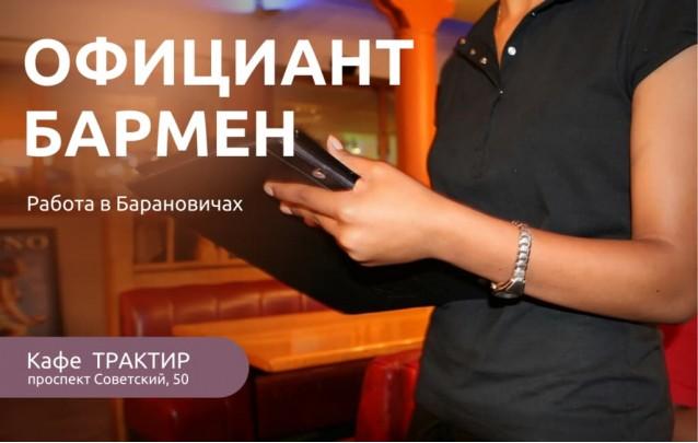 Вакансии в Барановичах: приглашаем на работу бармена-официанта