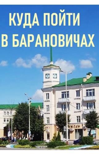 Куда пойти в Барановичах
